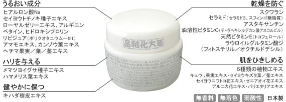 http://www.hashikata.com/images/cosme/img-i-biyoucream-l.jpg